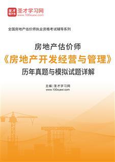 房地产估价师《房地产开发经营与管理》历年真题与模拟试题详解