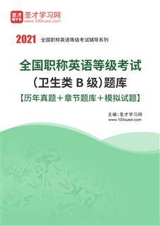 2021年全国职称英语等级考试(卫生类B级)题库【历年真题+章节题库+模拟试题】