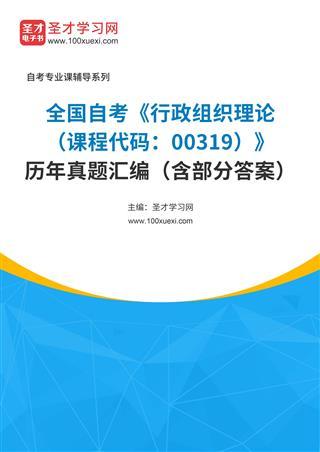 全国自考《行政组织理论(课程代码:00319)》历年真题汇编(含部分答案)