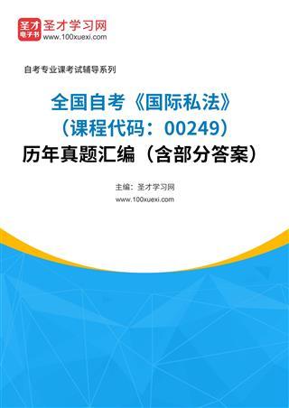 全国自考《国际私法(课程代码:00249)》历年真题汇编(含部分答案)
