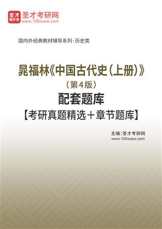 晁福林《中国古代史(上册)》(第4版)配套题库【考研真题精选+章节题库】
