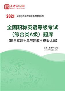 2021年全国职称英语等级考试(综合类A级)题库【历年真题+章节题库+模拟试题】