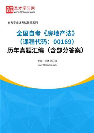 全国自考《房地产法(课程代码:00169)》历年真题汇编(含部分答案)