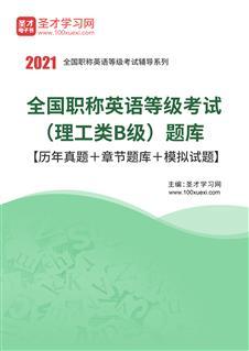 2021年全国职称英语等级考试(理工类B级)题库【历年真题+章节题库+模拟试题】