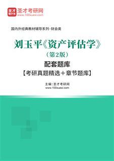 刘玉平《资产评估学》(第2版)配套题库【考研真题精选+章节题库】