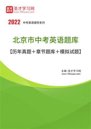 2022年北京市中考英语题库【历年真题+章节题库+模拟试题】