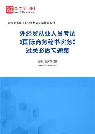 2021年外经贸从业人员考试《国际商务秘书实务》过关必做习题集