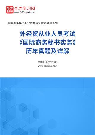 外经贸从业人员考试《国际商务秘书实务》历年真题及详解