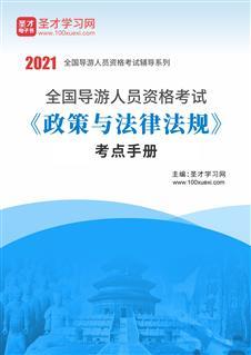 2021年全国导游人员资格考试《政策与法律法规》考点手册