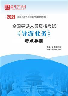 2021年全国导游人员资格考试《导游业务》考点手册