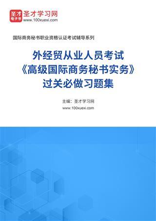2021年外经贸从业人员考试《高级国际商务秘书实务》过关必做习题集