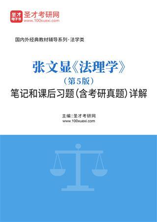 张文显《法理学》(第5版)笔记和课后习题(含考研真题)详解