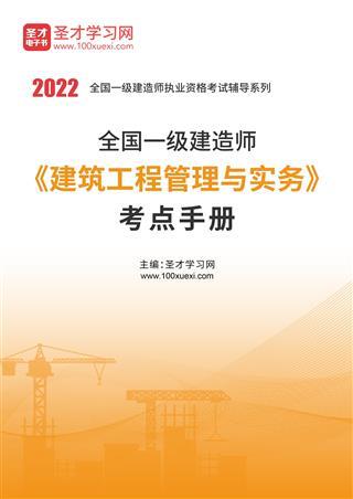 2022年一级建造师《建筑工程管理与实务》考点手册