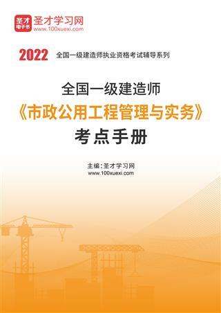 2022年一级建造师《市政公用工程管理与实务》考点手册
