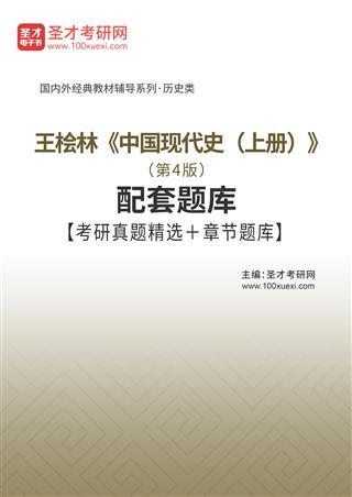 王桧林《中国现代史(上册)》(第4版)配套题库【考研真题精选+章节题库】