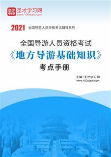 2021年全国导游人员资格考试《地方导游基础知识》考点手册