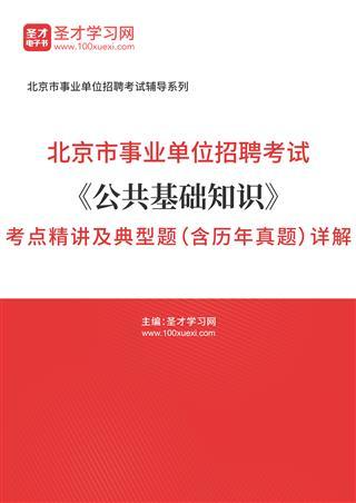 2021年北京市事业单位招聘考试《公共基础知识》考点精讲及典型题(含历年真题)详解