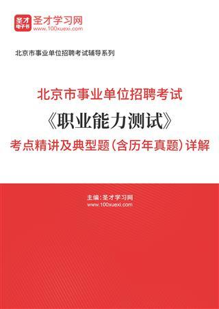 2021年北京市事业单位招聘考试《职业能力测试》考点精讲及典型题(含历年真题)详解