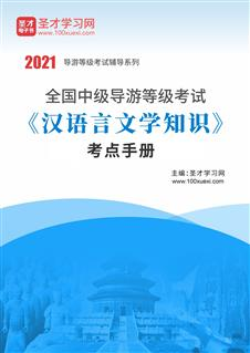2021年全国中级导游等级考试《汉语言文学知识》考点手册