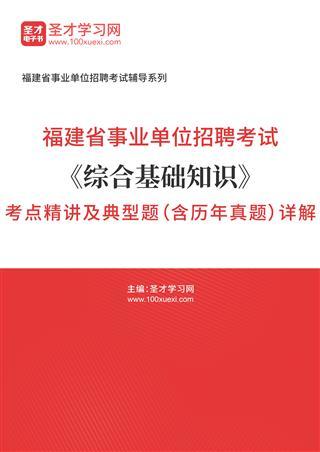 2021年福建省事业单位招聘考试《综合基础知识》考点精讲及典型题(含历年真题)详解
