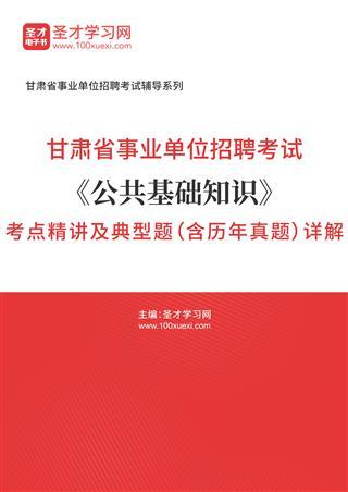 2021年甘肃省事业单位招聘考试《公共基础知识》考点精讲及典型题(含历年真题)详解