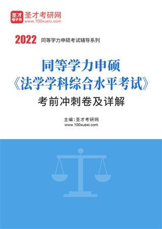 2022年同等学力申硕《法学学科综合水平考试》考前冲刺卷及详解
