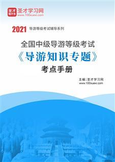 2021年全国中级导游等级考试《导游知识专题》考点手册