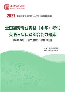 2021年5月全国翻译专业资格(水平)考试英语三级口译综合能力题库【历年真题+章节题库+模拟试题】