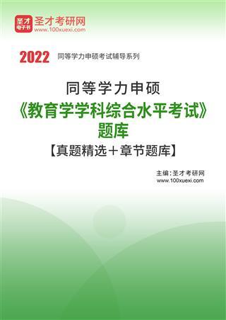 2022年同等学力申硕《教育学学科综合水平考试》题库【真题精选+章节题库】