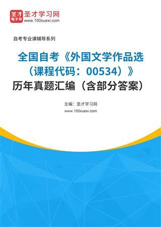 全国自考《外国文学作品选(课程代码:00534)》历年真题汇编(含部分答案)