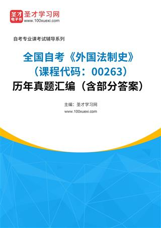 全国自考《外国法制史(课程代码:00263)》历年真题汇编(含部分答案)