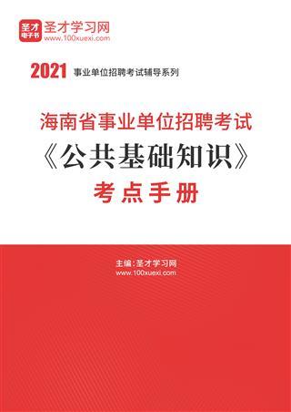 2021年海南省事业单位招聘考试《公共基础知识》考点手册