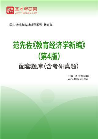 范先佐《教育经济学新编》(第4版)配套题库(含考研真题)