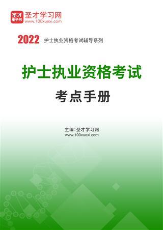 2022年护士执业资格考试考点手册