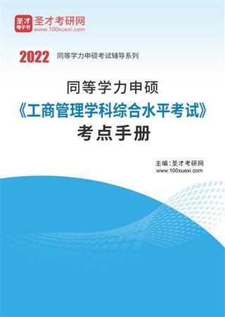 2022年同等学力申硕《工商管理学科综合水平考试》考点手册