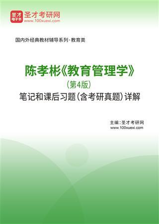 陈孝彬《教育管理学》(第4版)笔记和课后习题(含考研真题)详解
