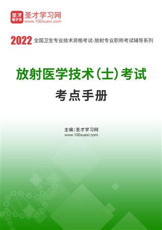 2022年放射医学技术(士)考试考点手册