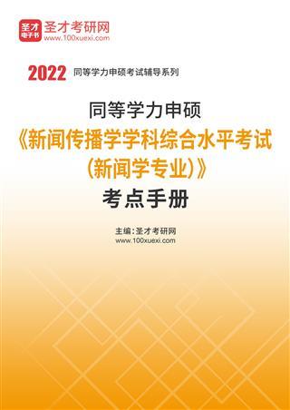 2022年同等学力申硕《新闻传播学学科综合水平考试(新闻学专业)》考点手册