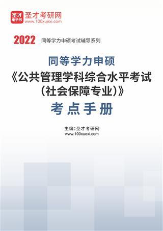 2022年同等学力申硕《公共管理学科综合水平考试(社会保障专业)》考点手册