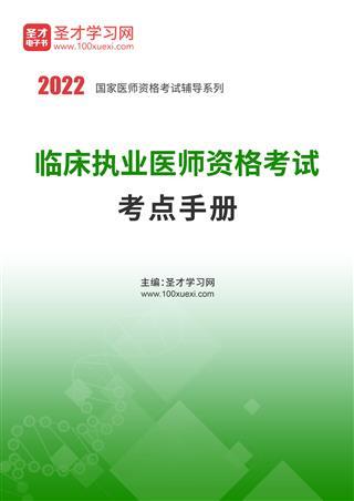 2022年临床执业医师资格考试考点手册