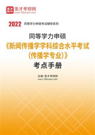 2022年同等学力申硕《新闻传播学学科综合水平考试(传播学专业)》考点手册