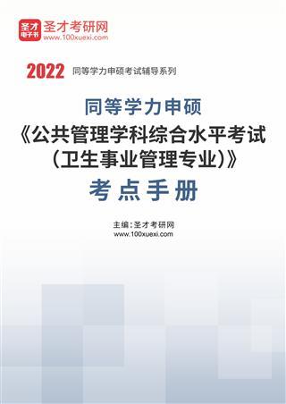 2022年同等学力申硕《公共管理学科综合水平考试(卫生事业管理专业)》考点手册