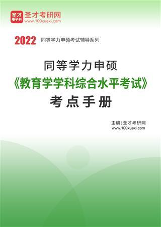2022年同等学力申硕《教育学学科综合水平考试》考点手册