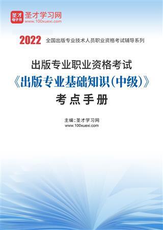 2022年出版专业职业资格考试《出版专业基础知识(中级)》考点手册