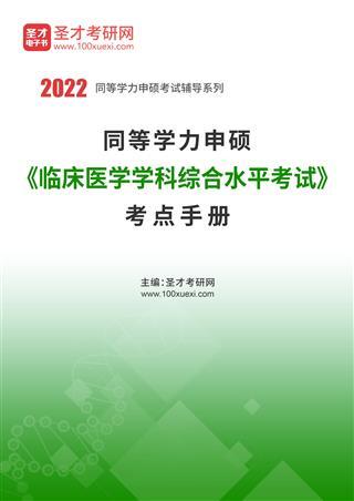 2022年同等学力申硕《临床医学学科综合水平考试》考点手册