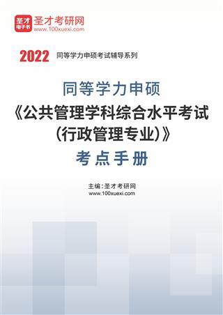 2022年同等学力申硕《公共管理学科综合水平考试(行政管理专业)》考点手册
