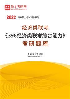 2022年经济类联考《396经济类联考综合能力》考研题库