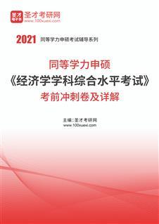 2021年同等学力申硕《经济学学科综合水平考试》考前冲刺卷及详解