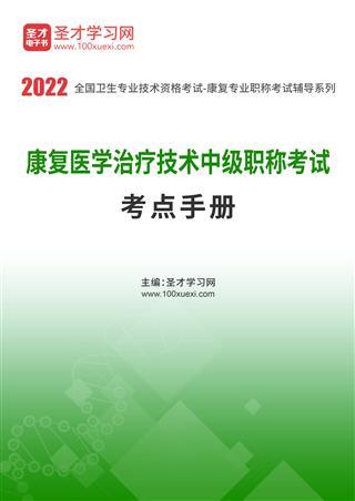 2022年康复医学治疗技术中级职称考试考点手册