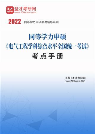 2022年同等学力申硕《电气工程学科综合水平全国统一考试》考点手册